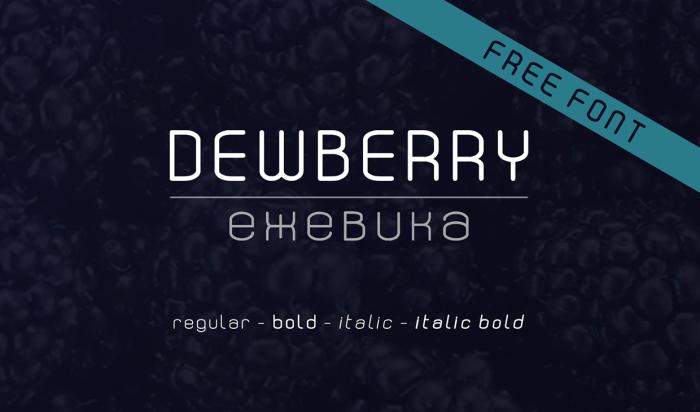 Шрифт Dewberry скачать бесплатно