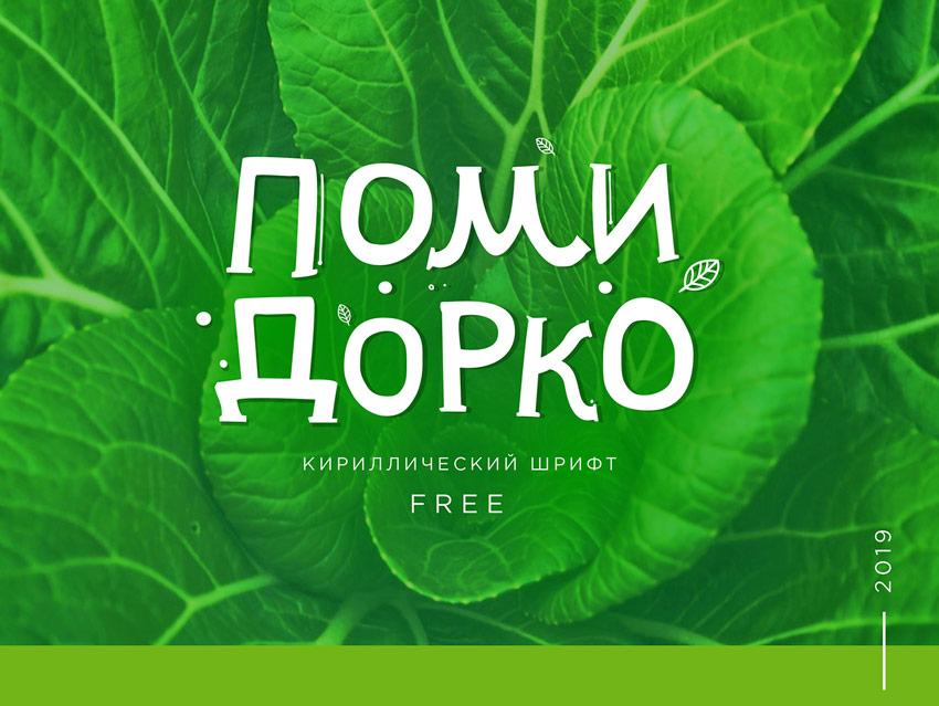 Шрифт Pomidorko скачать бесплатно