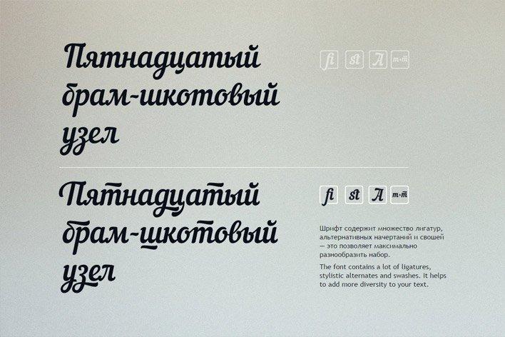Шрифт Nautilus Pompilius скачать бесплатно