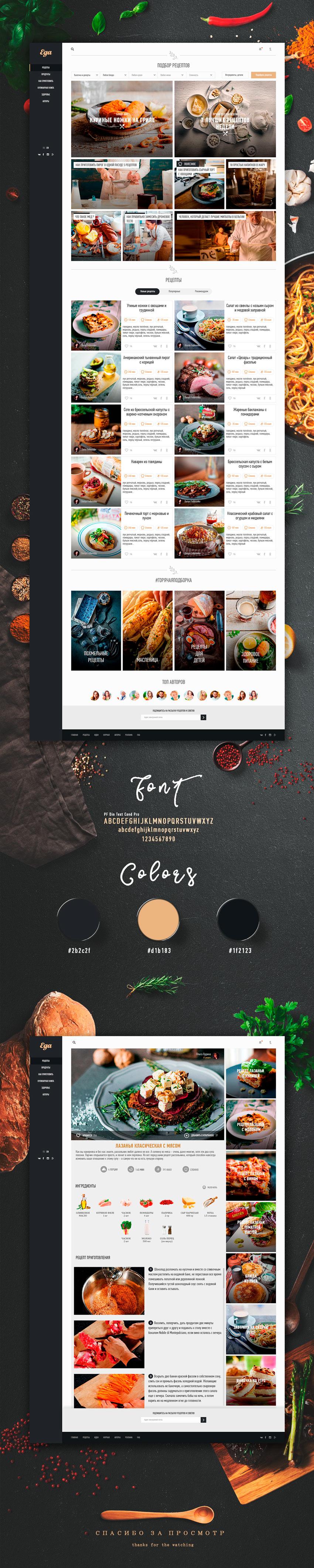 Eda - Food Website template (.Psd) скачать бесплатно
