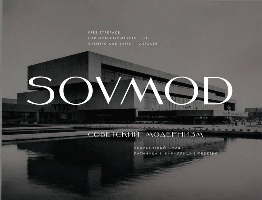 Шрифт SovMod скачать бесплатно