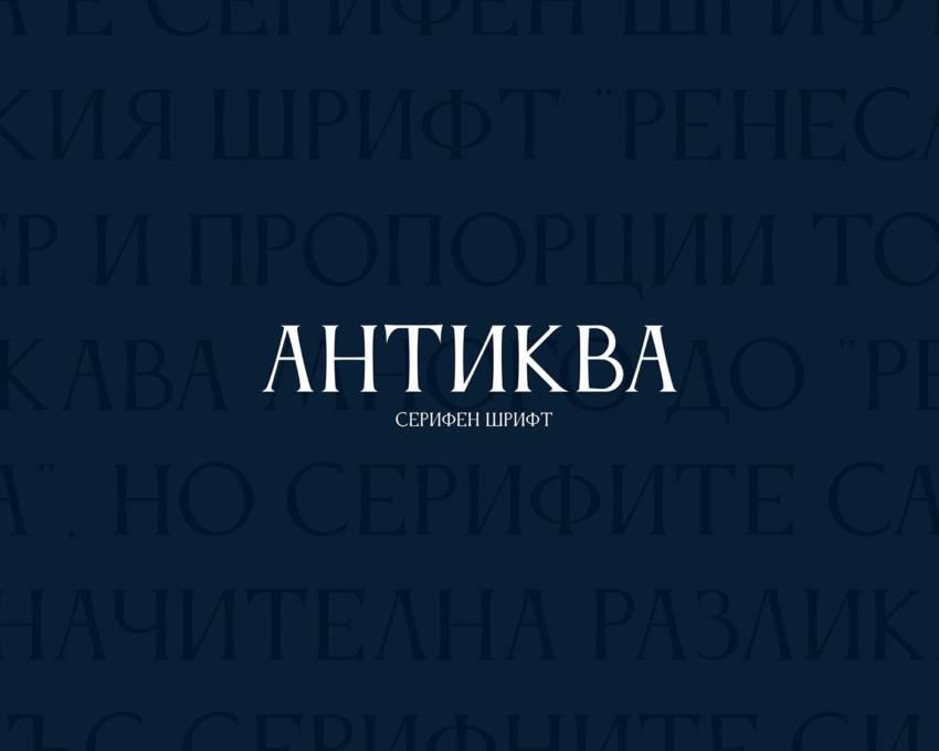 Шрифт Anticva скачать бесплатно