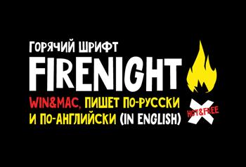 Firenight_min