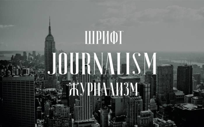 Шрифт Journalism скачать бесплатно