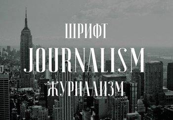 Journalism_min