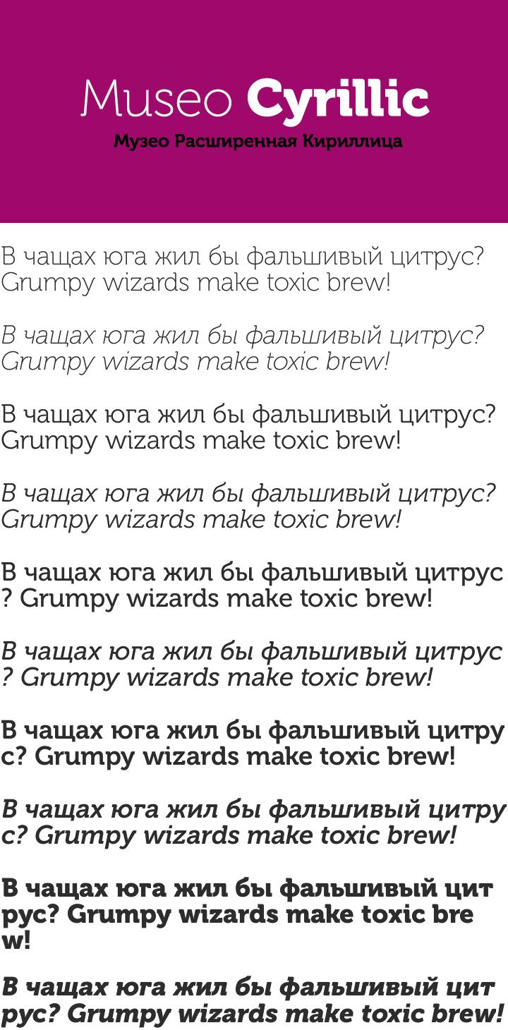 Шрифт Museo Cyrillic скачать бесплатно
