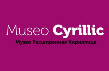 Museo_Cyrillic_min