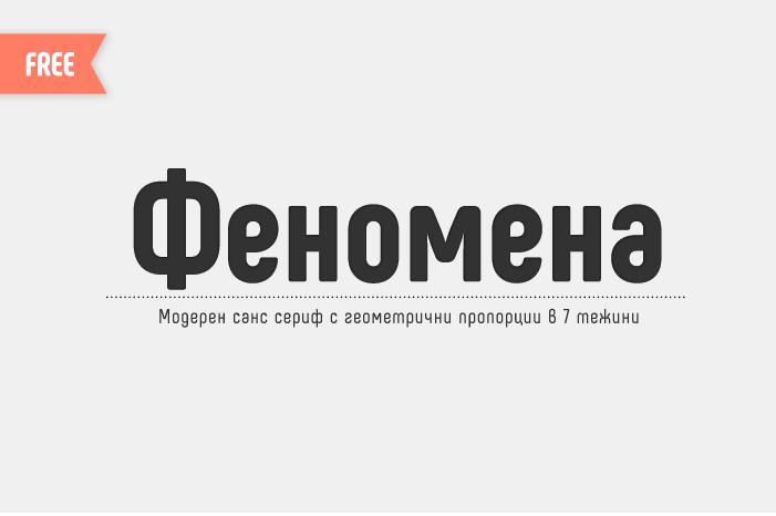 Шрифт Phenomena скачать бесплатно