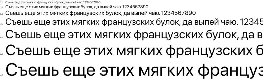 Шрифт San Francisco (для iPhone) скачать бесплатно