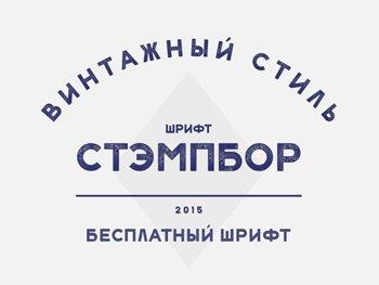 Stampbor_Grunge_Russian_min