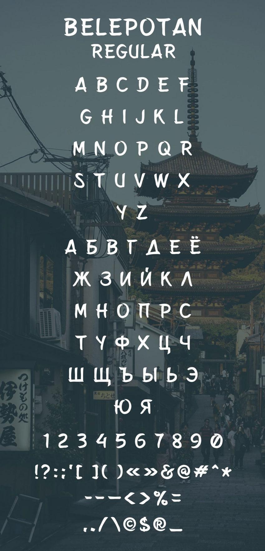 Шрифт Belepotan скачать бесплатно