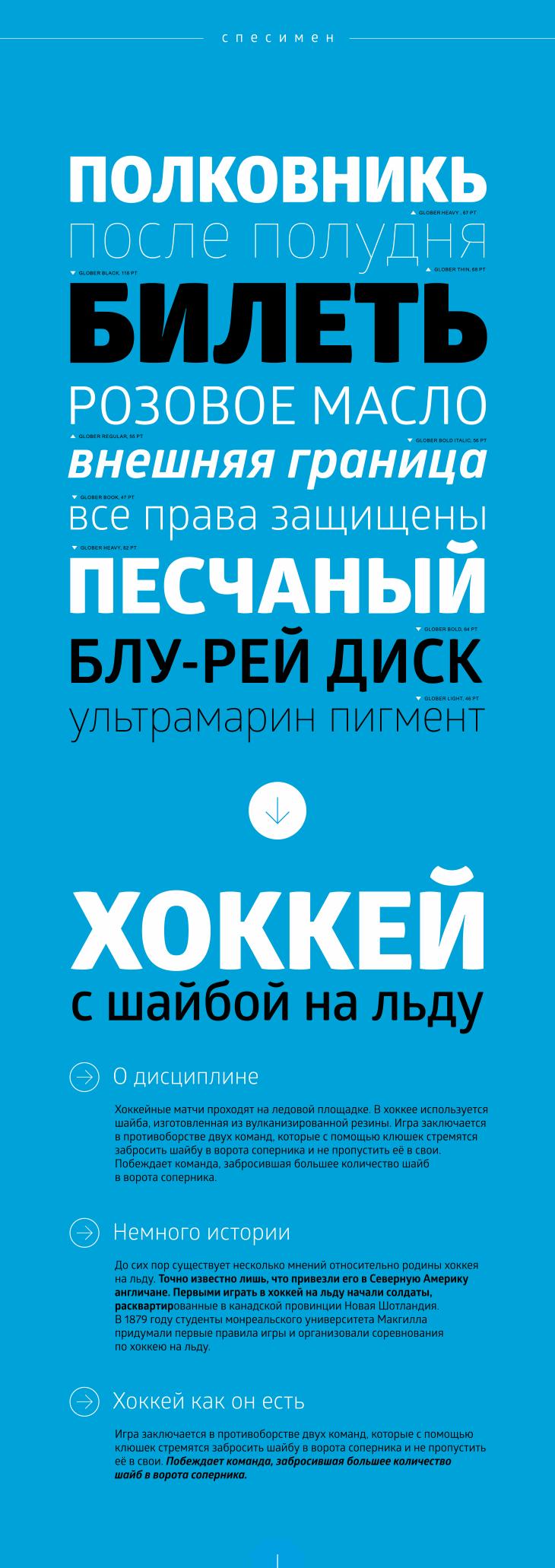 Шрифт Glober скачать бесплатно