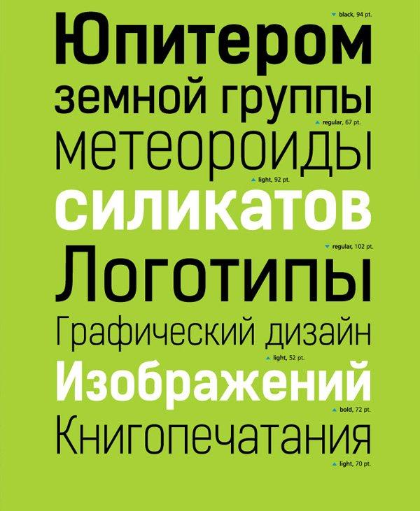 Шрифт Kelson Sans скачать бесплатно