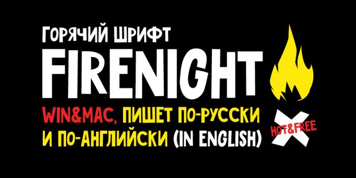 Шрифт Firenight скачать бесплатно