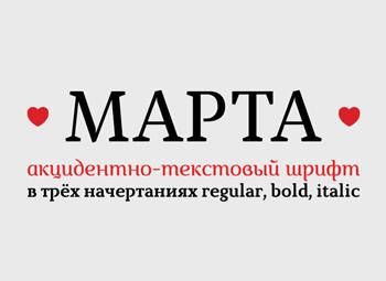 marta_min